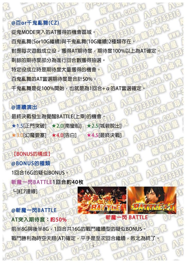 S0313鬼武者3 時空天翔 中文版攻略_Page_06