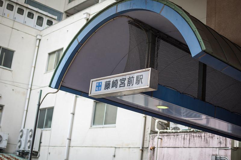 fujisakigu station