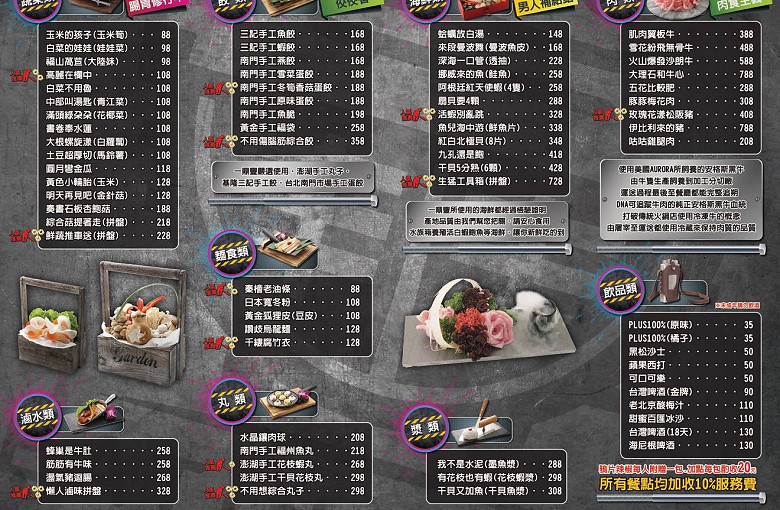 一鼎豐麻辣香火鍋菜單menu價位05