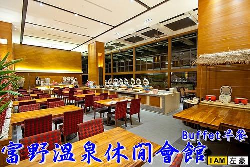 富野溫泉休閒會館 (Buffet早餐篇)-1