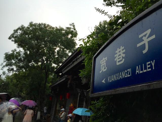 2015Tibet-chengdu5