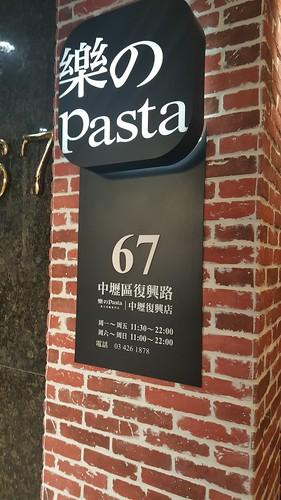 樂pasta中壢復興店 義大利麵食記分享 (2)