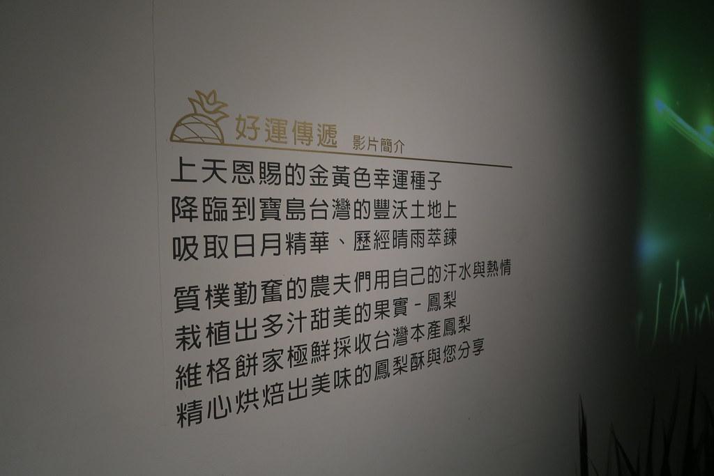 新北市五股區維格鳳梨酥夢工場 (20)