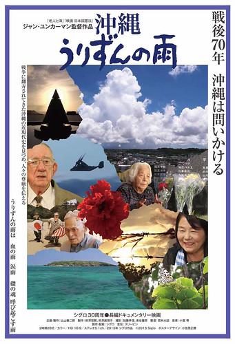 『沖縄 うりずんの雨』