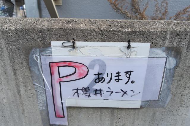 櫻井ラーメン_10