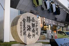2015.12.19 品川歴史散歩