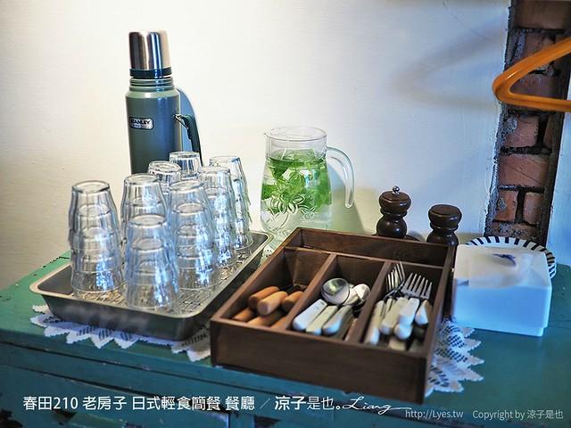 春田210 老房子 日式輕食簡餐 餐廳 17