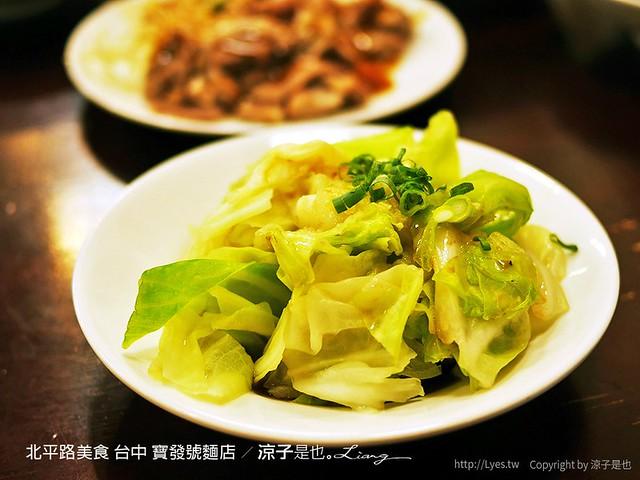 北平路美食 台中 寶發號麵店 10