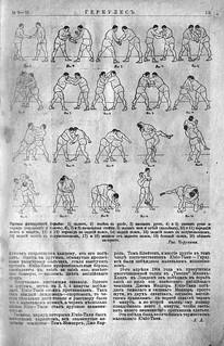 Геркулес 1914-05-1012