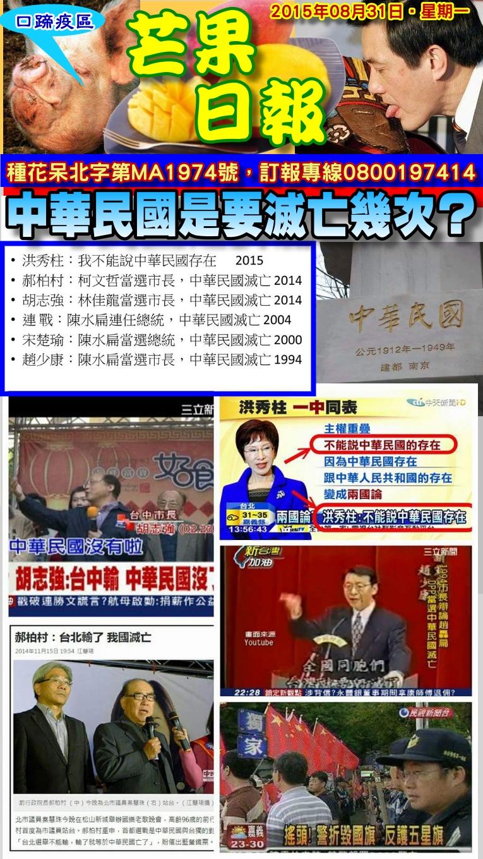 150831芒果日報--藍教語錄--中華民國亡幾次,婉君條列算總帳