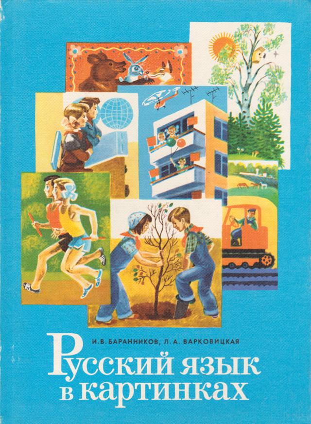 Russian6