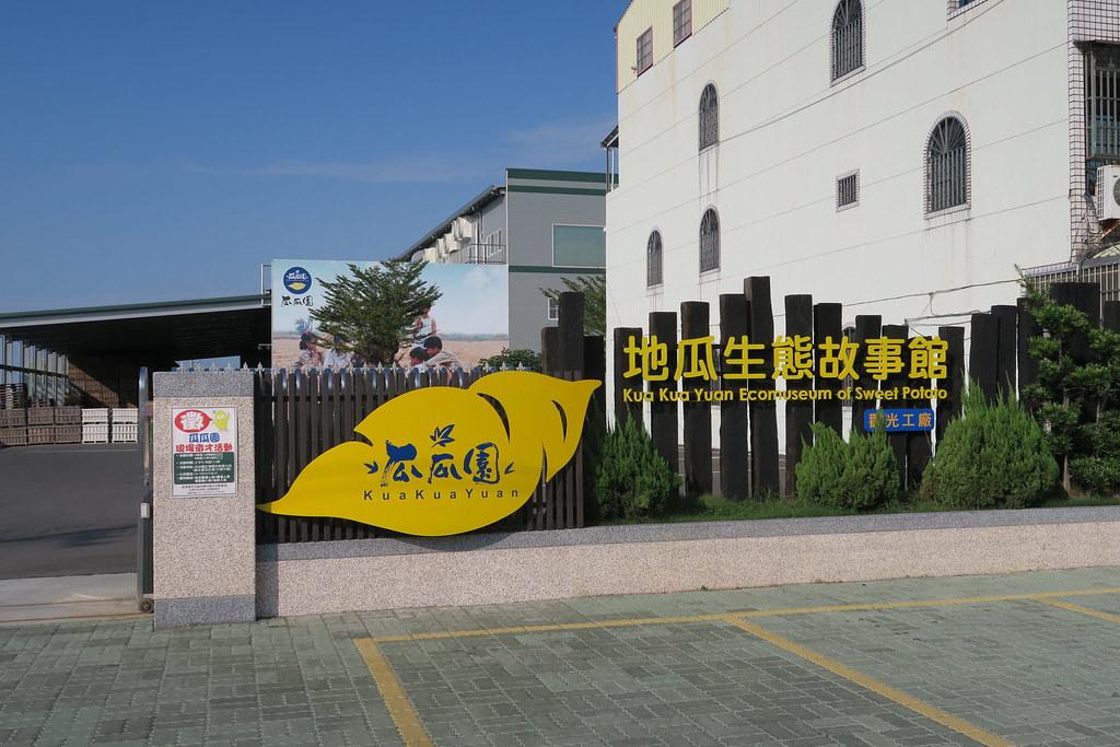 台南市新化區瓜瓜園生態故事館 (1)