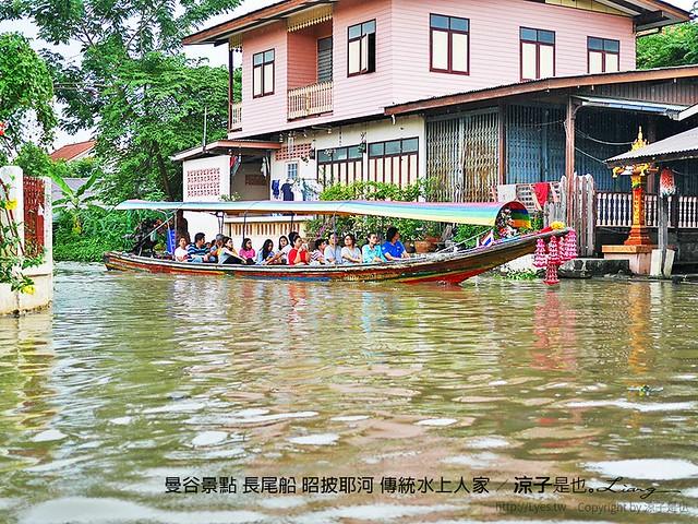 曼谷景點 長尾船 昭披耶河 傳統水上人家 13