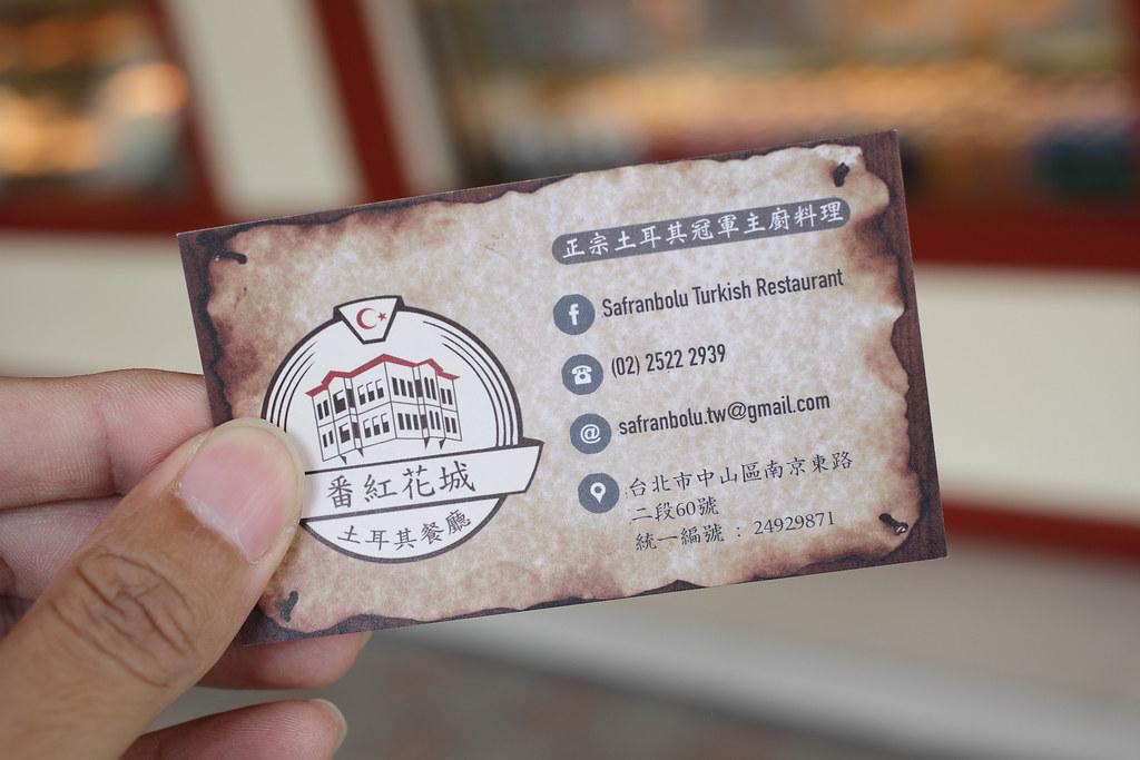 20151028中山-番紅花土耳其餐廳 (38)