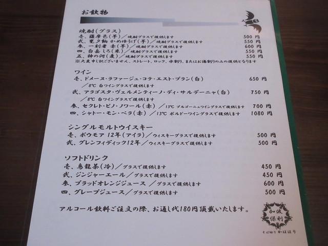 かはほり(富士見台)