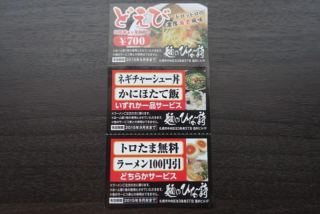 麺のひな詩 リニューアル後3回目_04