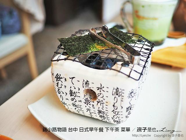錦小路物語 台中 日式早午餐 下午茶 菜單 17