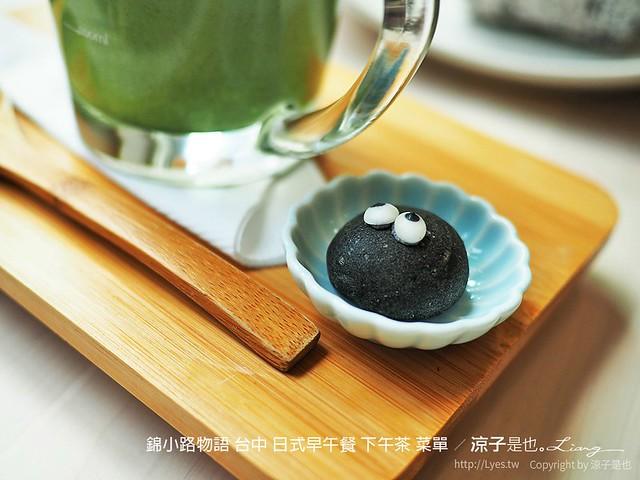 錦小路物語 台中 日式早午餐 下午茶 菜單 22