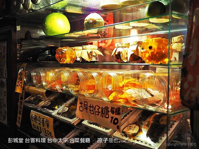 彭城堂 台客料理 台中太平 合菜餐廳 53