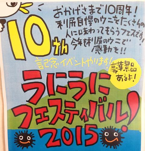 rishiri-island-uniuni-festival-poster