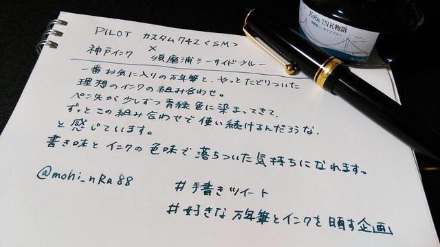 カスタム742と神戸インク