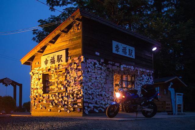 Hokkaido day1 Happiness station 1