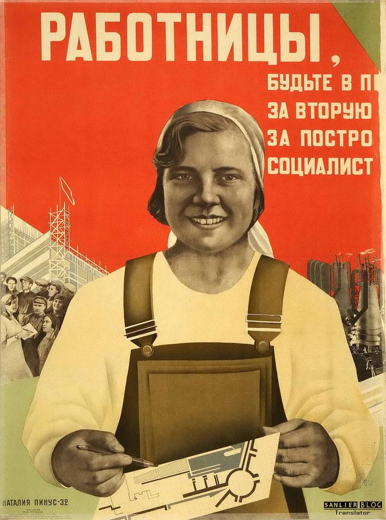 苏联20、30年代各类宣传画16