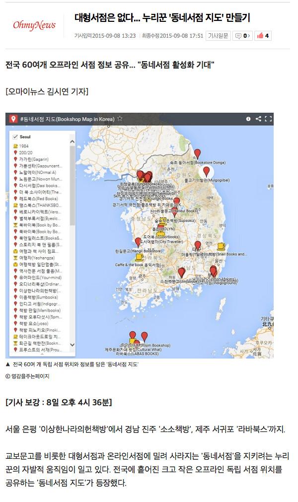동네서점지도-오마이뉴스