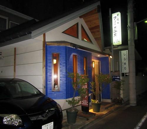 gyozakoubou1