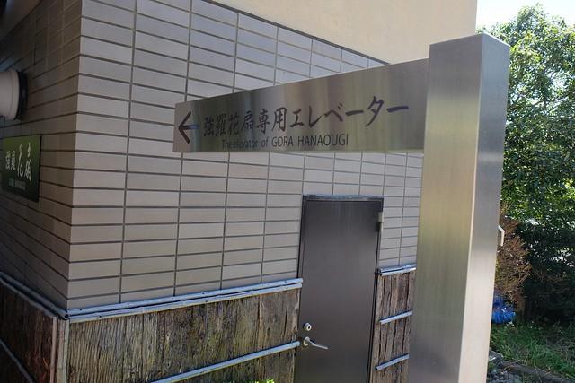 Hakone Gora Hanugi lift
