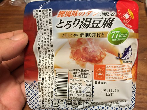 とろり湯豆腐 パッケージ