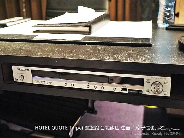 HOTEL QUOTE Taipei 闊旅館 台北飯店 住宿 60