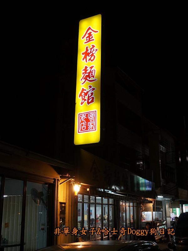 新社花海高美濕地金榜麵館35