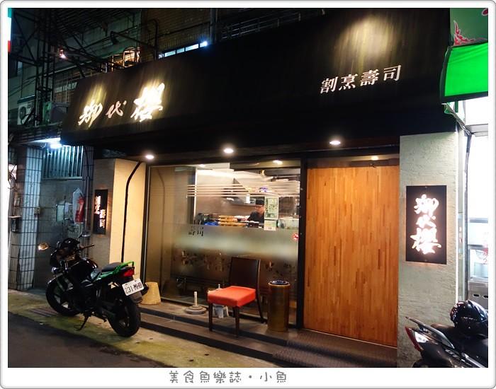 【台北中山】御代櫻壽司割烹/行天宮日本料理/無菜單