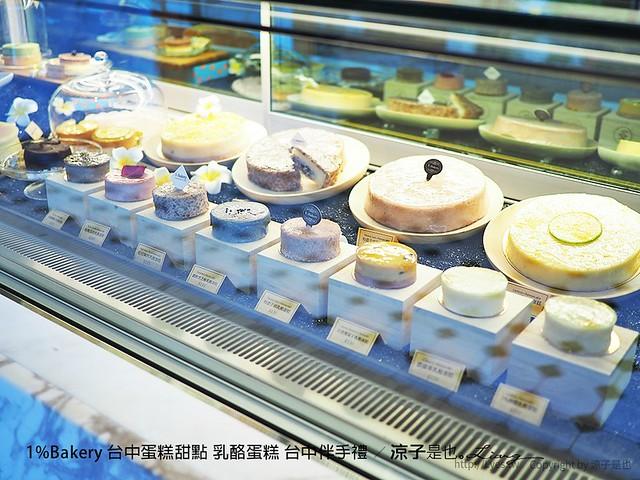 1%Bakery 台中蛋糕甜點 乳酪蛋糕 台中伴手禮 27