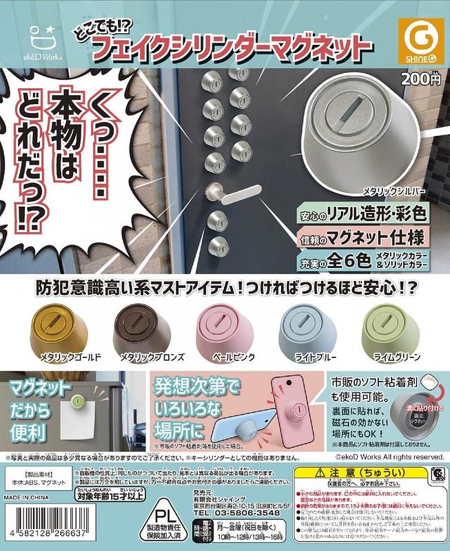 超高防盜係數! SHINE-G 偽裝鎖孔磁鐵 フェイクシリンダーマグネット 嘖...到底哪個才是真的...