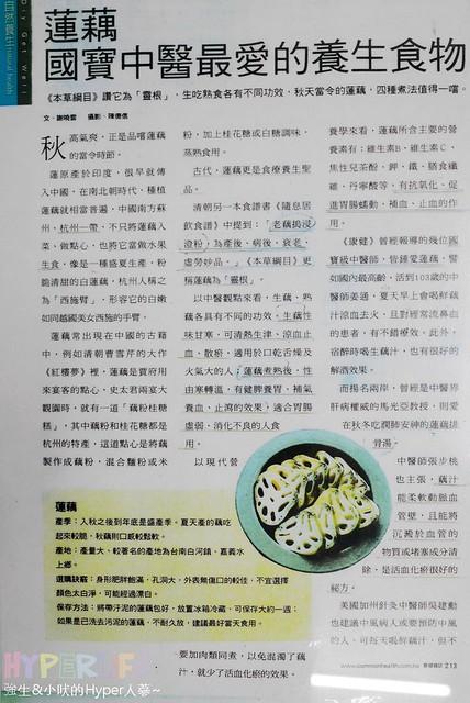 蓮芋坊 (11)