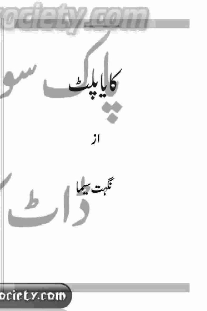 KayaPalat is a very well written complex script novel which depicts normal emotions and behaviour of human like love hate greed power and fear, writen by Nighat Seema , Nighat Seema is a very famous and popular specialy among female readers