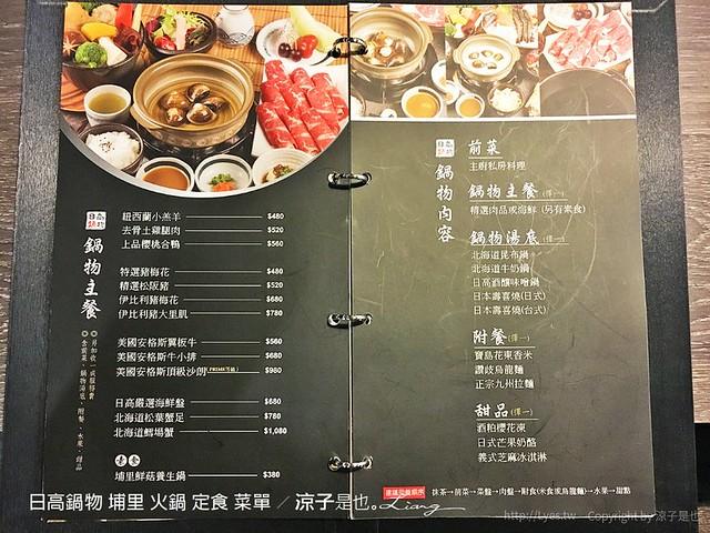 日高鍋物 埔里 火鍋 定食 菜單 3