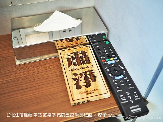 台北住宿推薦 車站 旅樂序 站前五館 精品旅館 20