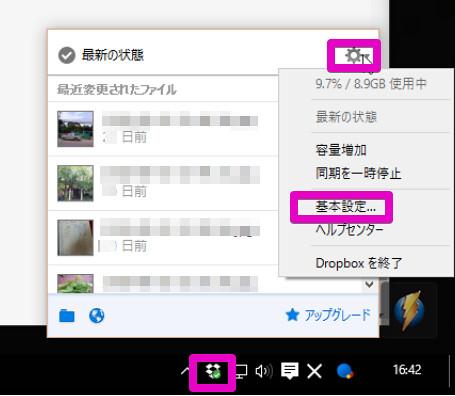 Dropbox メニューを開くには Enter キーを押してください 2015-09-04 16.42.02 2015-09-04 16.43.32