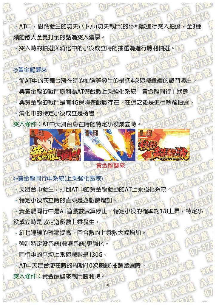 S0264龍娘 雙龍之戰鬥中文版攻略_Page_09