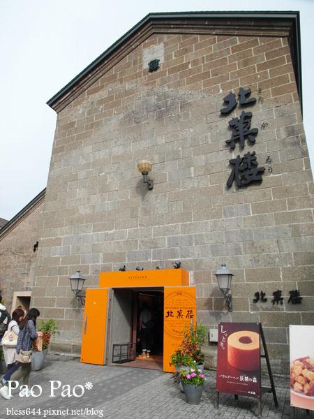 北海道-小樽運河、北菓樓、登別地獄谷