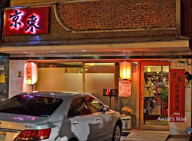 京東燒肉專門店_001