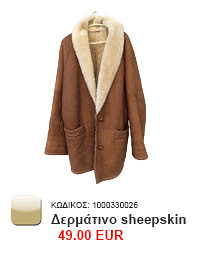 dermatino sheepskin_thumb
