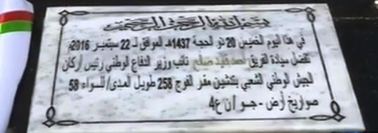 الجزائر : صلاحيات نائب وزير الدفاع الوطني - صفحة 5 30912620135_4402ac3830_o