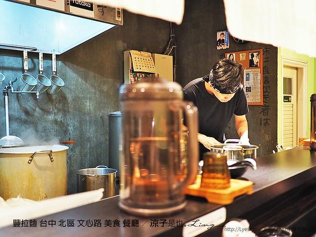 豐拉麵 台中 北區 文心路 美食 餐廳 8