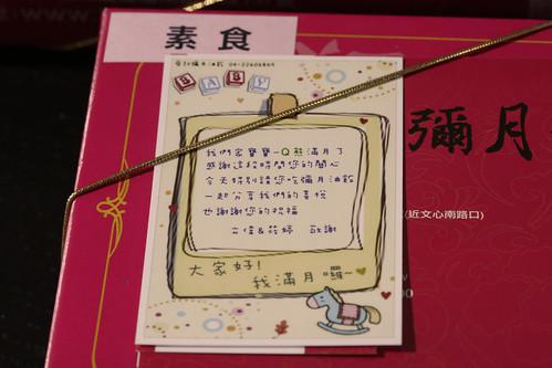 送彌月禮盒~老師群的最愛,內行人才知道的台中蔡記油飯 (16)