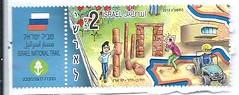 11740956999  Israel Jewish Stamp