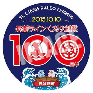 10/10(土)SL長瀞ラインくだり創業100周年記念号☆ヘッドマーク